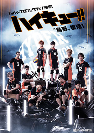 haikyu2016autumn