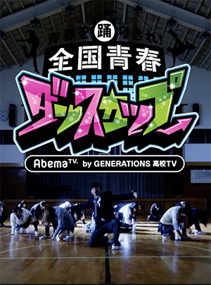 generations dance cup
